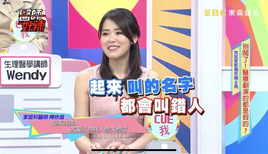 陳欣湄醫師在節目上分享,有女子認為丈夫疑似患有失憶症,前來看診,沒想到結果都讓大家傻眼。(圖翻攝自東森綜合台 Youtube頻道)