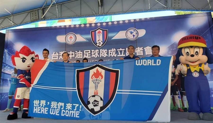 中油在高雄煉製事業部宣布成立「台灣中油足球隊」。(圖/中油提供)