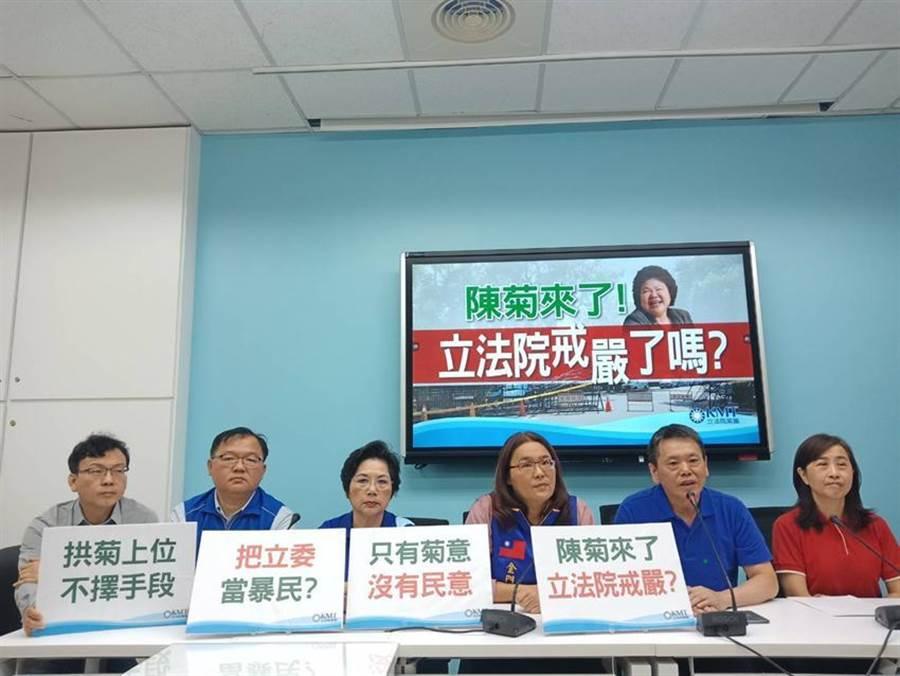 國民黨團13日召開「陳菊來了!立法院戒嚴了嗎?」記者會。圖/國民黨團提供