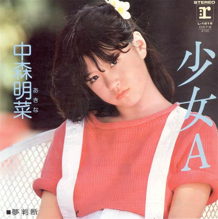 徐克的第一人選是80年代女神中森明菜,甚至傳聞電影中的美女圖,是照她的樣貌畫的。(華納音樂出品之《少女A》唱片封面)