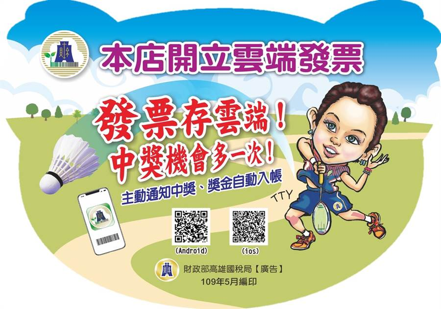 高雄國稅局推出「尋找小戴」抽獎活動。(高雄國稅局提供)