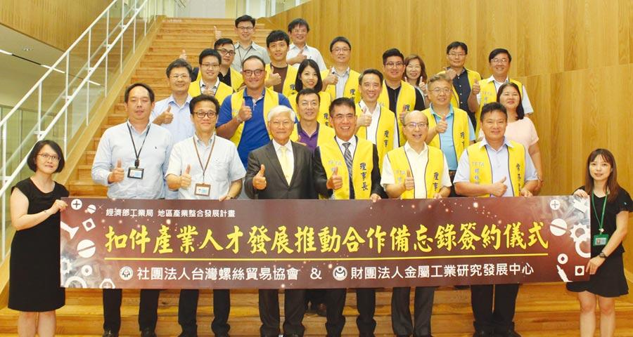 金屬中心與台灣螺絲貿易協會簽署MOU,共同培訓扣件產業人才;圖為金屬中心董事長林仁益(前排左三)、台灣螺絲貿易協會理事長陳和成(前排右三)雙方團隊簽約後合影。圖/葉圳轍