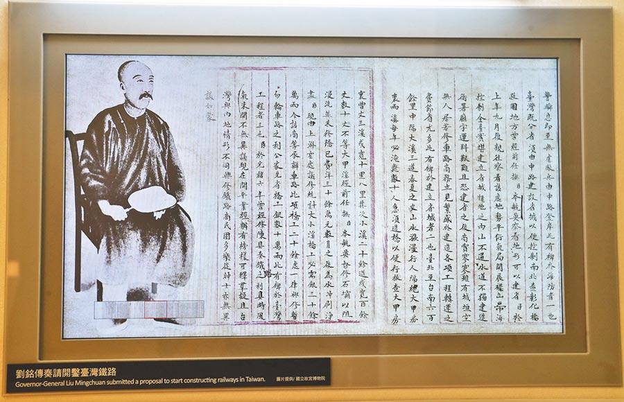 鐵道文史工作者說,劉銘傳屬於政策推動者,對台灣現代化有相當重要的貢獻。(翻攝自國立台灣博物館鐵道部園區)