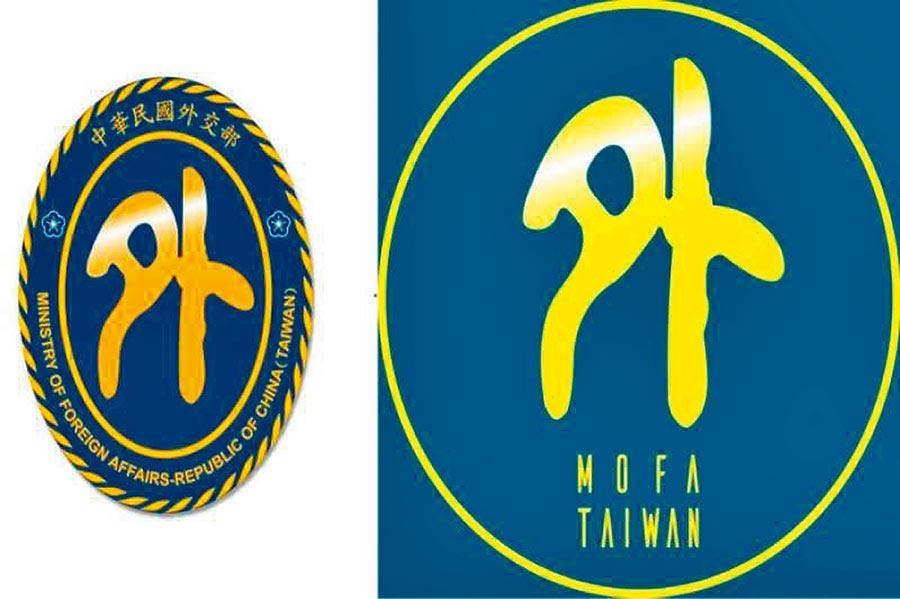 外交部日前將臉書原有的大頭貼(左)改成新版圖片(右)。(取自外交部臉書)