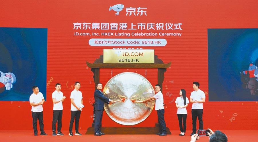 6月18日,大陸電商巨擘京東集團在港交所掛牌上市,因疫情在北京舉行「雲敲鑼」儀式。(新華社資料照片)