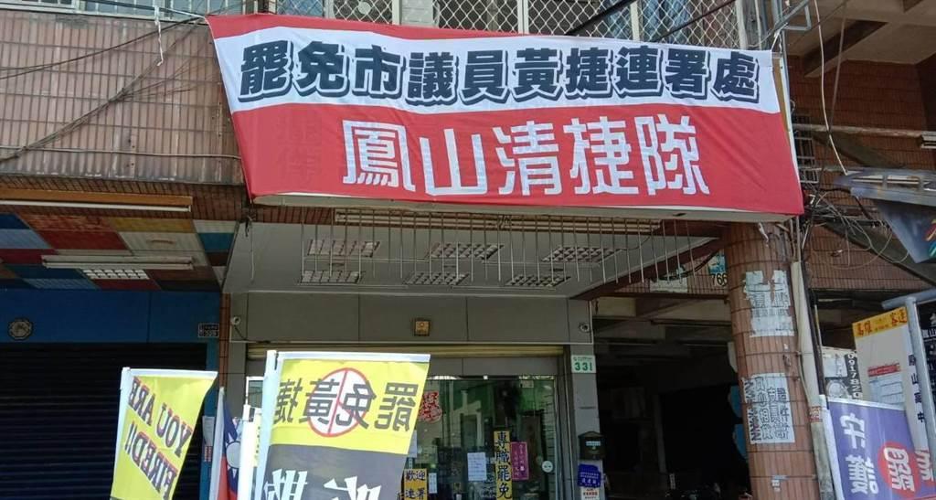 高雄市前市長韓國瑜被罷免後,時代力量議員黃捷成了地方掀起罷免熱潮的箭靶。(資料照,劉宥廷攝)