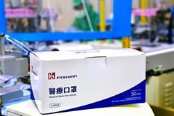 《其他電子》鴻海12萬片自製口罩 捐助10社福團體