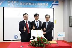台達-台科大聯合研發中心成立  研究經費3年3千萬