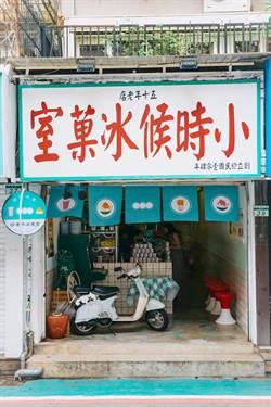 珍煮丹攜手小時候冰菓室開新店 復刻經典夏日台味