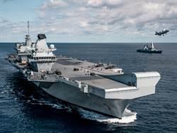 美日要軍演向陸秀猛拳 英航母將部署印太 也要參一腳