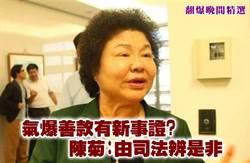 氣爆善款有新事證?陳菊:由司法辨是非