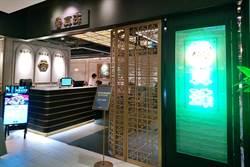 《產業》饗賓再添新兵 「真珠」攻台菜5年目標展店20家