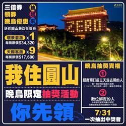 明日超商三倍券起跑 圓山飯店祭3萬環景房鼓勵晚鳥