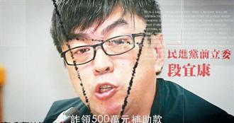 國民黨反陳菊人事案爆抗爭 段宜康怒嗆「要不要我教你們怎麼質詢?」