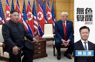 無色覺醒》賴岳謙:金正恩新談判策略?川普選前如何接招?