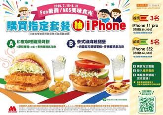 偽出國享美食 摩斯漢堡推泰式雞腿堡與印度烤餅