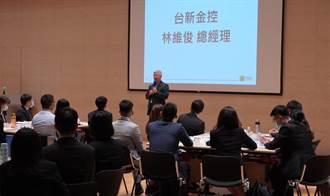 台新金MA首招「國際金融組」 不畏疫情爭搶國際人才