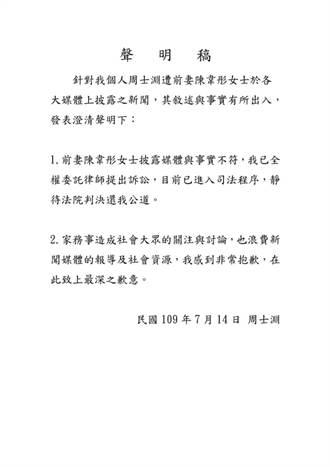SBL》裕隆助教周士淵發聲明 前妻不實指控已進訴訟