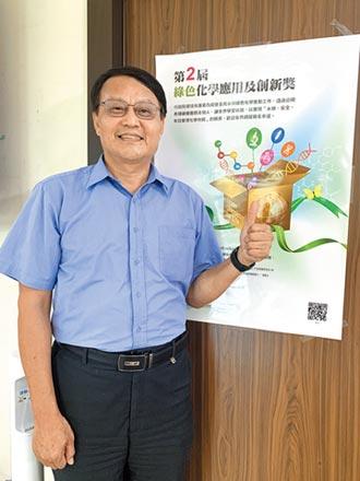 綠色化學應用及創新獎 報名