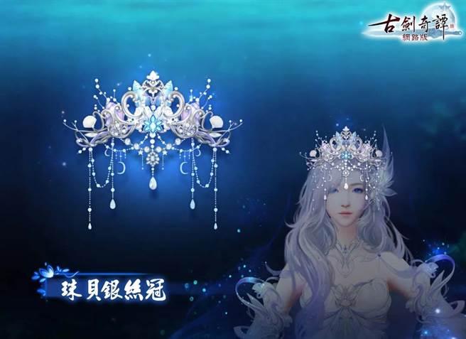 全新時裝【東海鮫織】(圖/遊戲新幹線提供)
