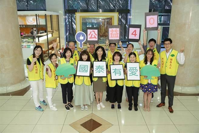 國泰繼振興國旅後,暖心行動在一波,發起同仁樂捐,展現「國泰有愛」,幫助社福公益團體。(國泰金控提供)
