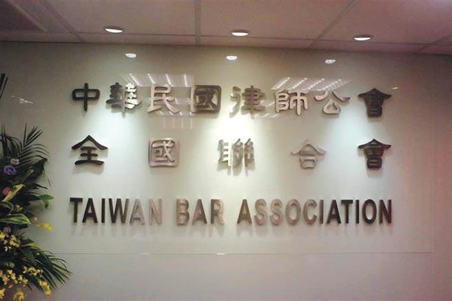 律師公會全國聯合會。(資料照)