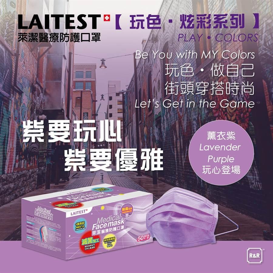 特殊色來了!萊潔將開賣「薰衣紫」顏色的醫用口罩。(圖/取自R&R 萊禮生醫)