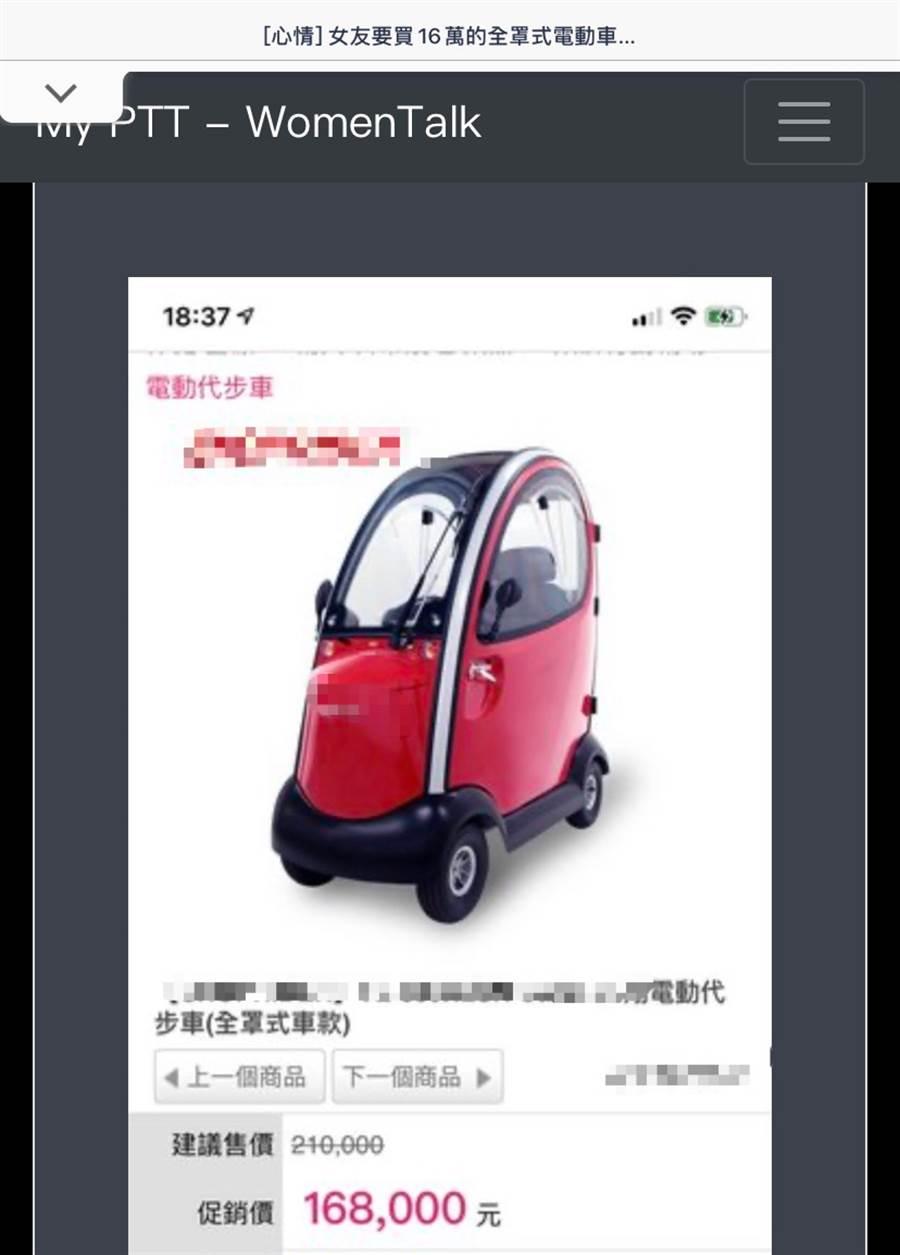 網友表示,女友堅持想買的,就是這台全罩式電動代步車。(圖擷取自PTT)