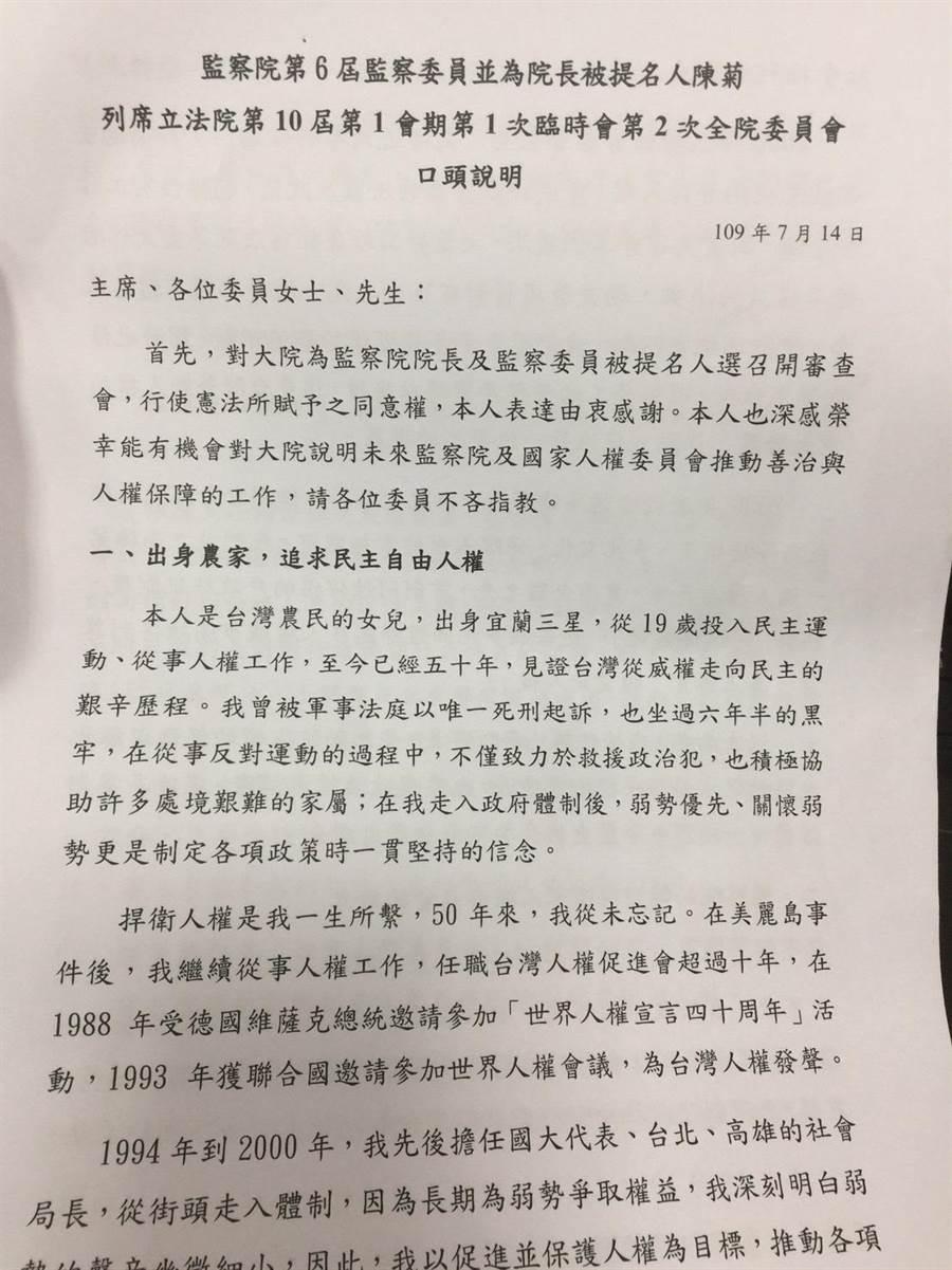 監察院長被提名人陳菊書面說明 (吳家豪攝)