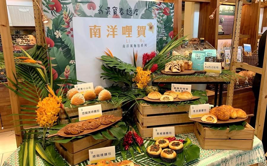 世界麵包冠軍師傅吳寶春,今夏推出7款南洋風味麵包。(柯宗緯攝)