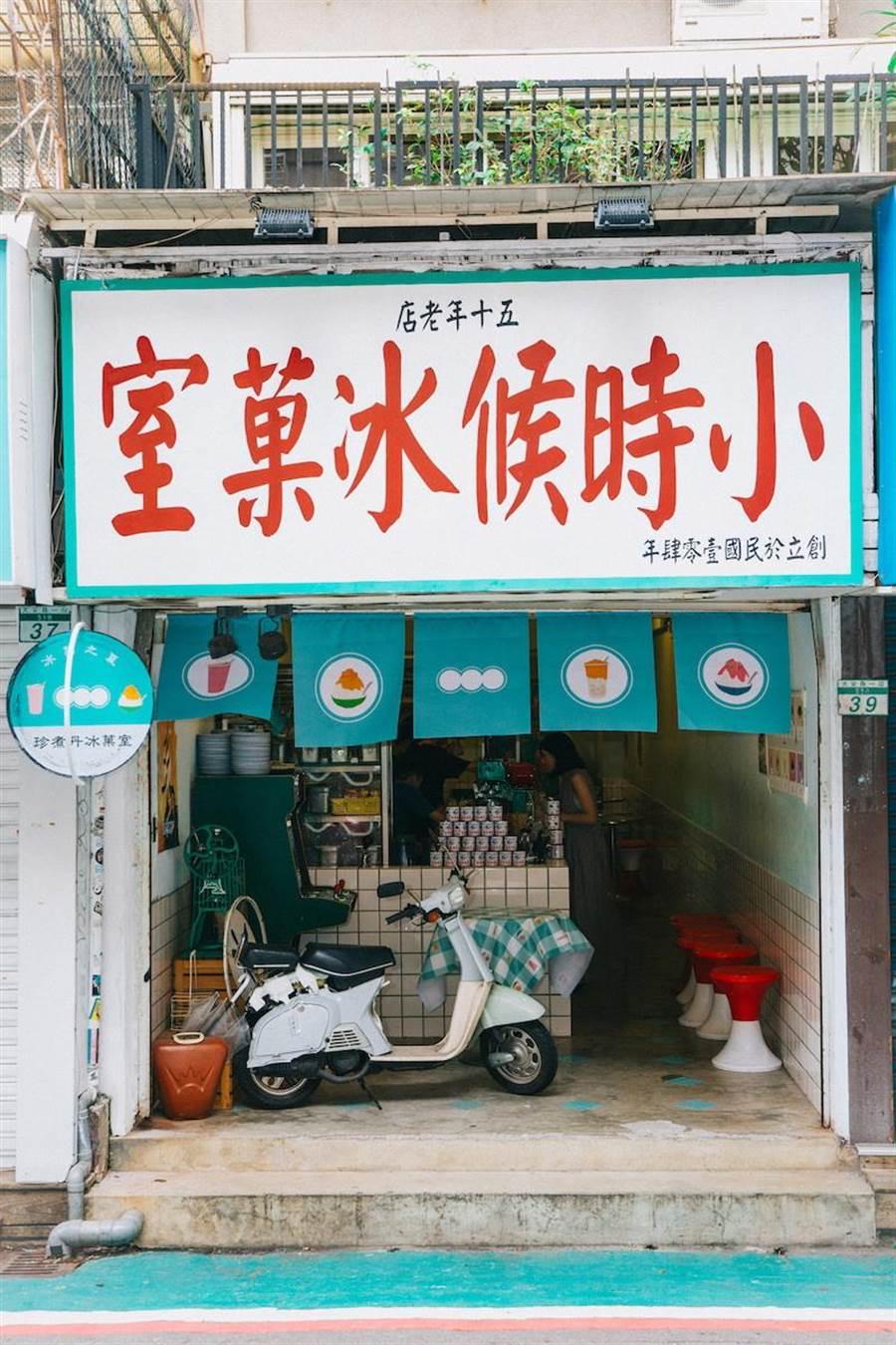 (珍煮丹攜手小時候冰菓室開期間限定店,並復刻經典「夏日台味」。圖/珍煮丹)