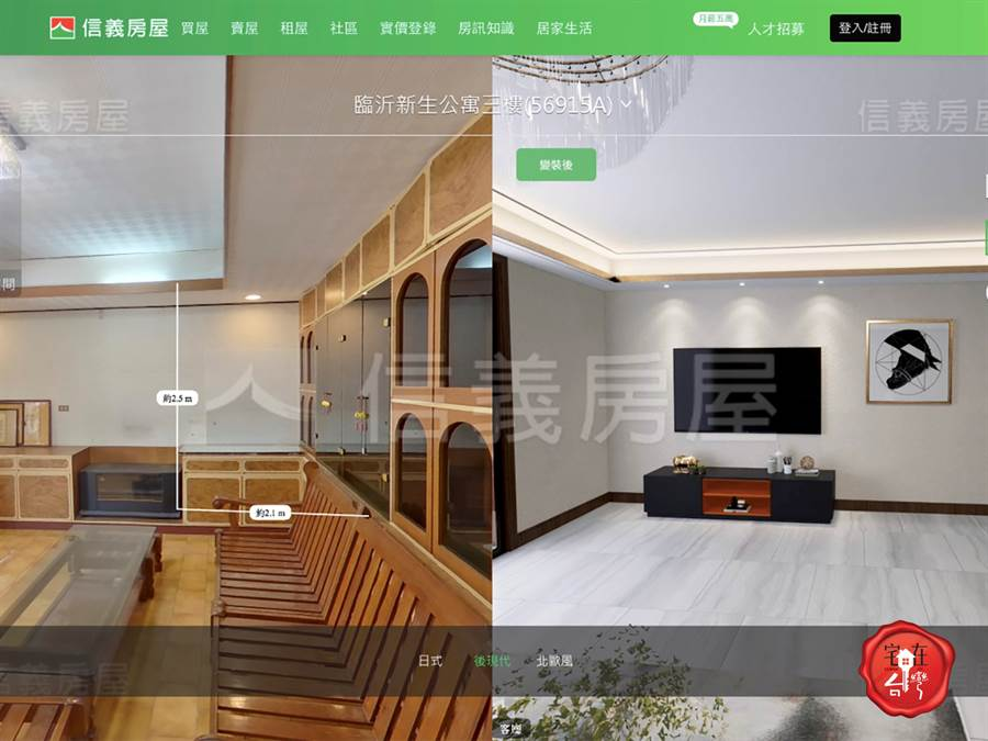 選量尺功能可以概算房屋的長寬高,方便計算家具擺放位置。