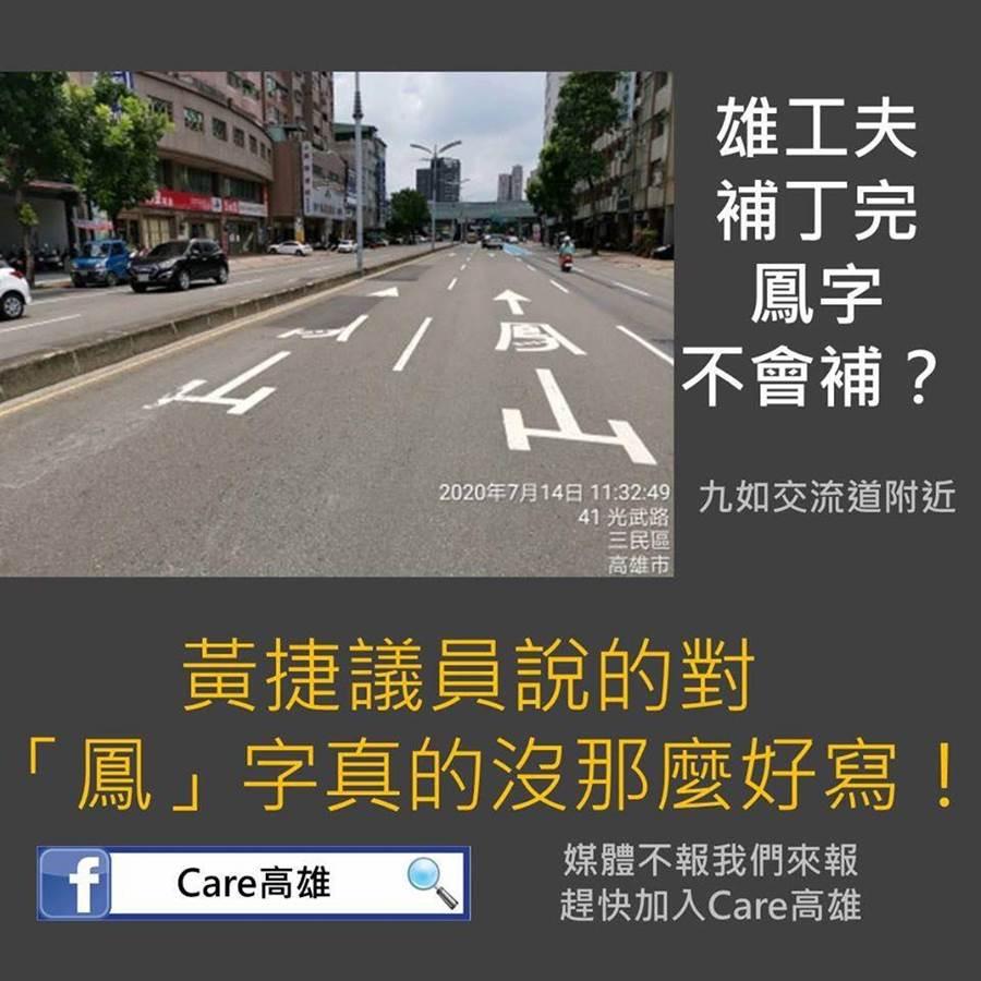 臉書粉專「care高雄」貼出高雄路面鋪設竟未補上路面標線。