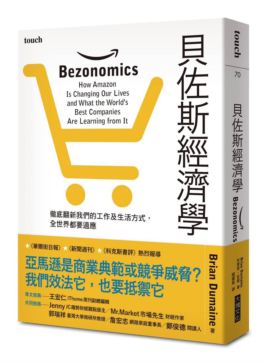 《貝佐斯經濟學》/大塊文化出版