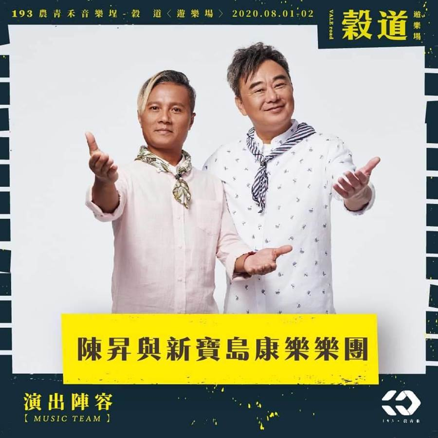 知名高手陳昇與新寶島康樂團將在8/1演出。圖:業者提供