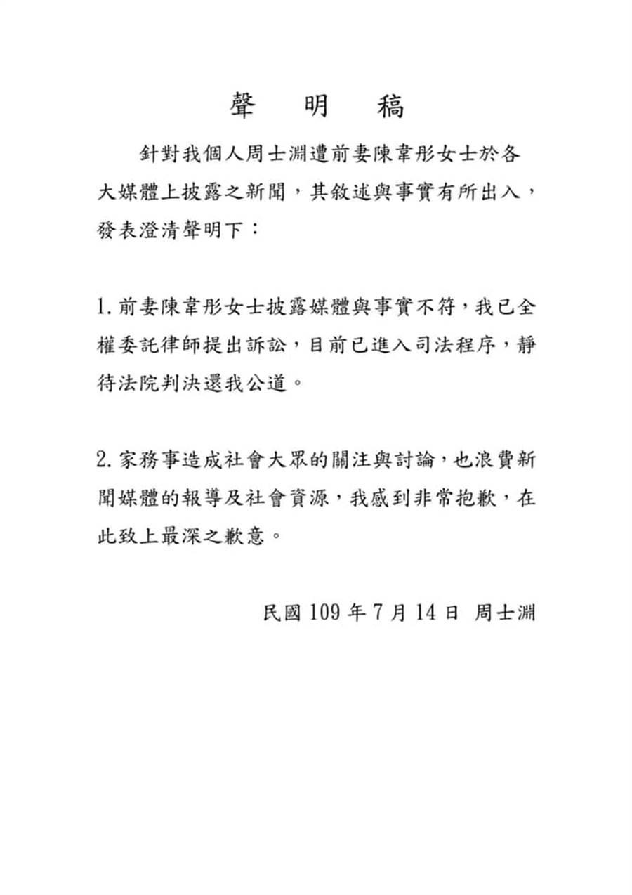 裕隆助教周士淵針對前妻的不實指控發出聲明。(取自周士淵臉書)