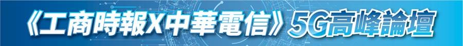 《工商時報×中華電信》5G高峰論壇