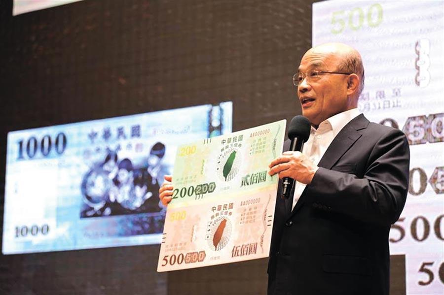 圖為行政院長蘇貞昌日前在記者會上展示三倍券樣張。(資料照)