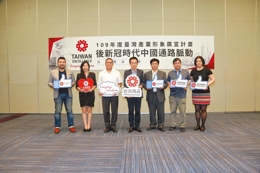 外貿協會近期舉辦「台灣精品-後新冠時代中國大陸通路脈動分享暨洽談會」。(貿協提供)