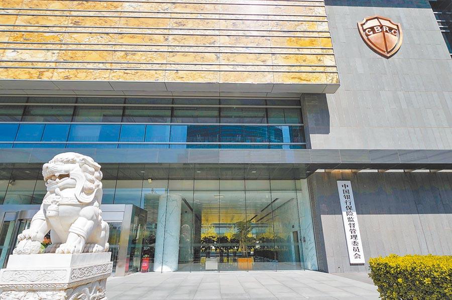 大陸銀保監會。(中新社資料照片)