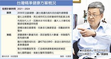 陳建仁:台邁向高科技福利健康國