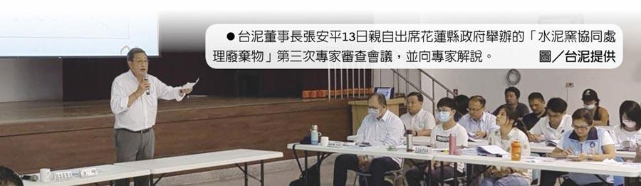 台泥董事長張安平13日親自出席花蓮縣政府舉辦的「水泥窯協同處理廢棄物」第三次專家審查會議,並向專家解說。圖/台泥提供