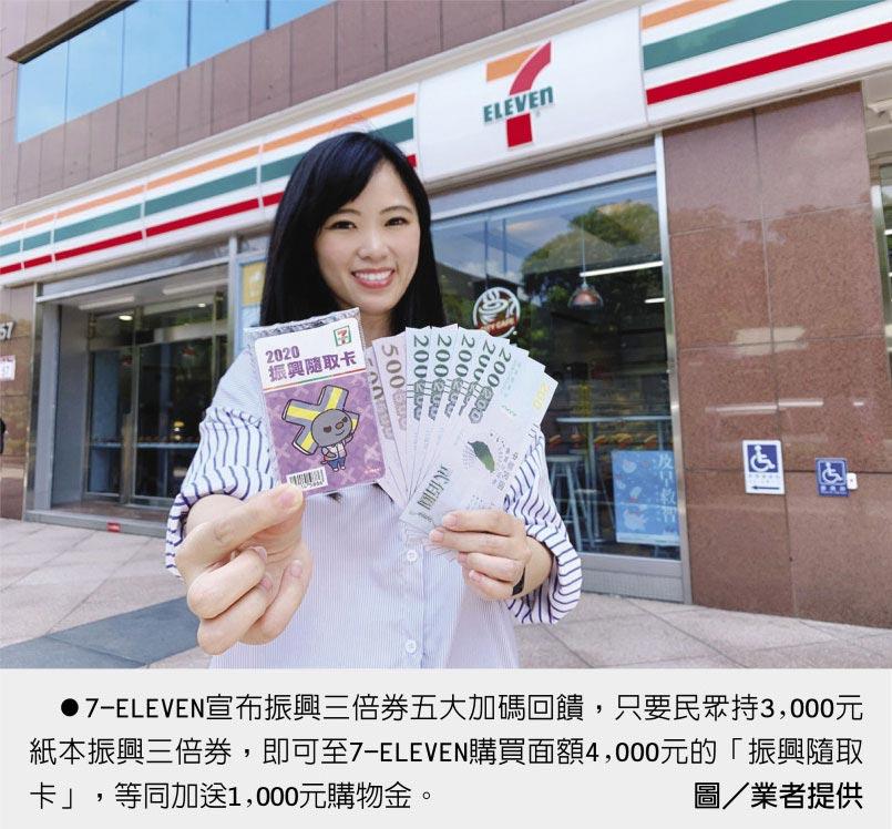 7-ELEVEN宣布振興三倍券五大加碼回饋,只要民眾持3,000元紙本振興三倍券,即可至7-ELEVEN購買面額4,000元的「振興隨取卡」,等同加送1,000元購物金。圖/業者提供