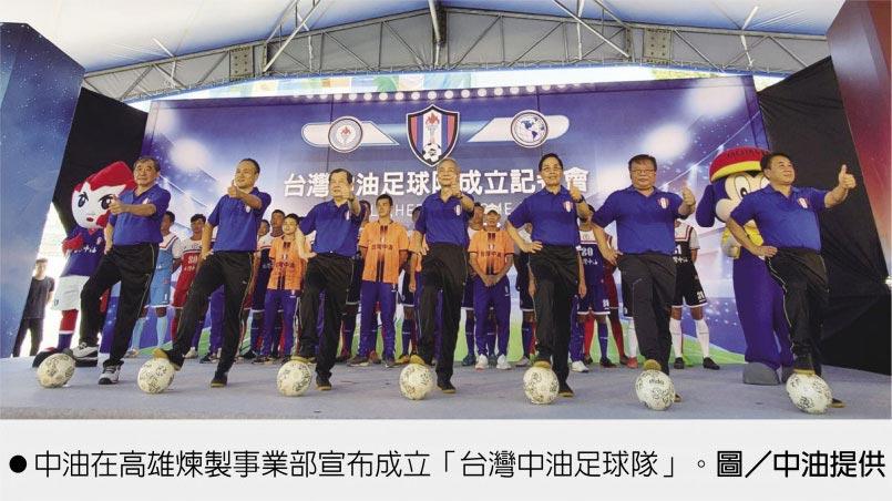中油在高雄煉製事業部宣布成立「台灣中油足球隊」。圖/中油提供