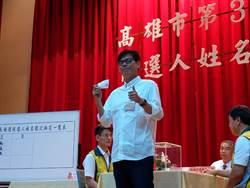 高雄巿長補選抽籤 陳其邁抽中「籤王」1號