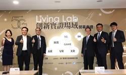 助5G應用起飛 全台首座5G數位科技實證場域開幕