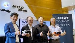 中華電信開賣XRSPACE MANOVA VR一體機 開箱即可體驗上百種VR內容