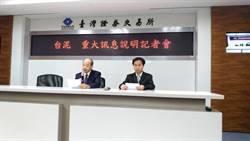 台泥擬斥資13.66億 公開收購信昌化