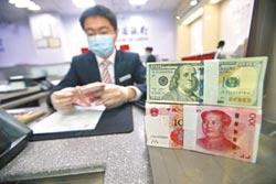 外貿優於預期 將助穩人幣匯價
