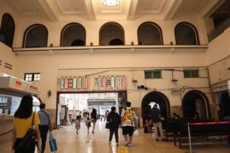 台南火車站古蹟修復 北側今啟用、南側關閉